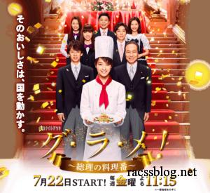 引用:http://www.tv-asahi.co.jp/gurame/