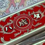 マルセイバターサンドは賞味期限短め!食べ方の裏技とお土産にするコツ(六花亭)