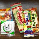 沖縄土産|乾麺タイプの沖縄そばをスーパーで探すとお得。定番はマルタケです