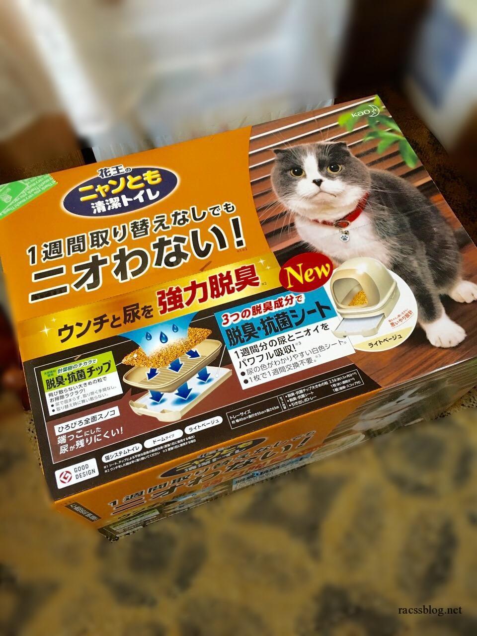 猫のシステムトイレを導入!木製ペレットに変えてみたら軽いしコスパもよし。