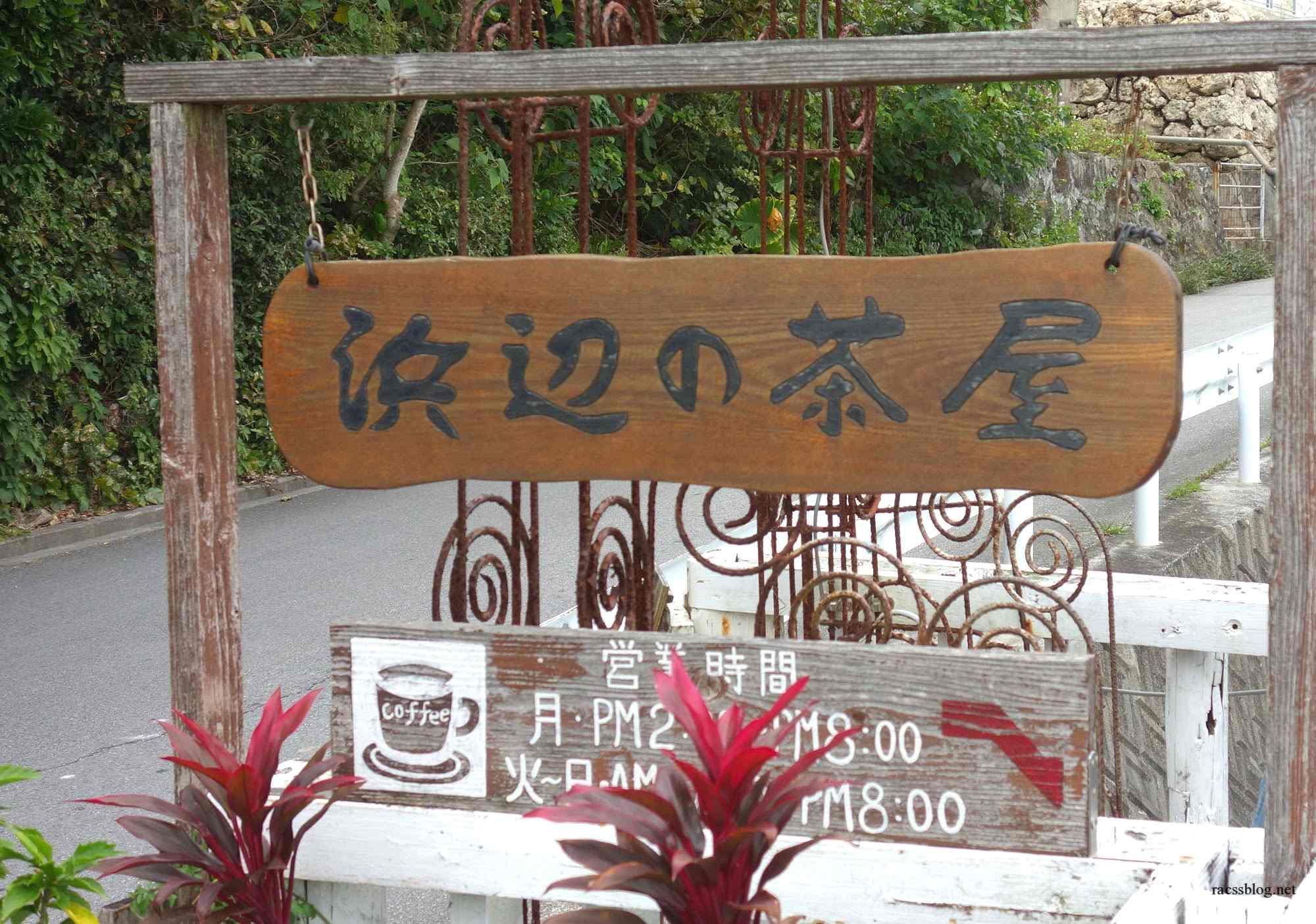 沖縄絶景カフェ|干潮も美しい「浜辺の茶屋」の手作りケーキを食べに行く