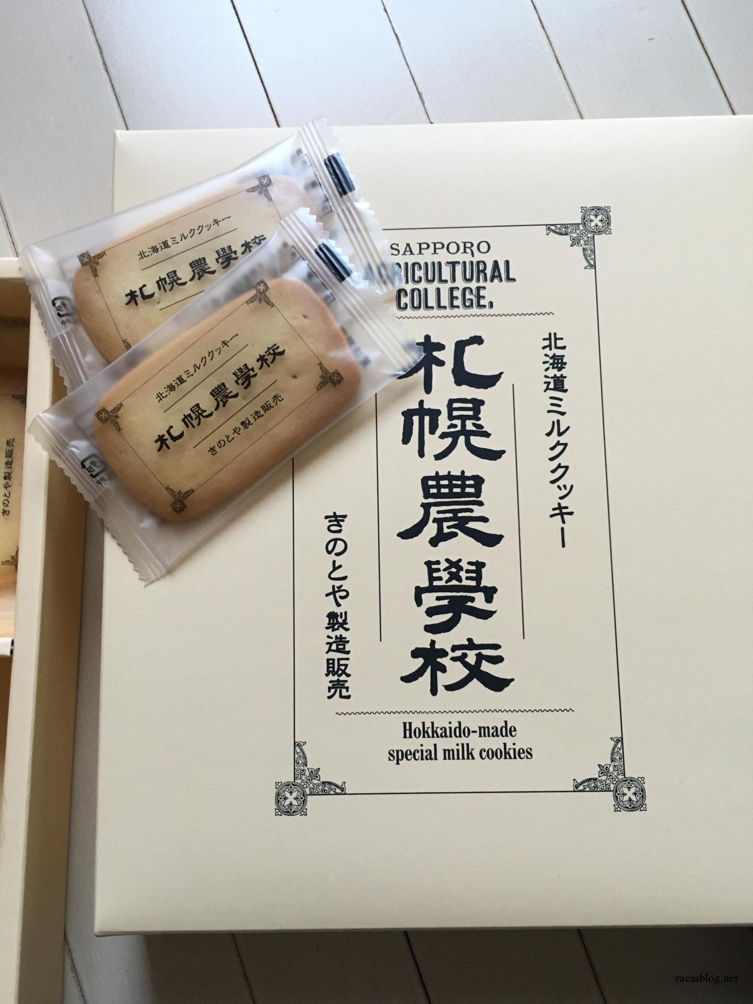 北海道土産に「札幌農学校」クッキーがコスパよし!割れには注意して(きのとや)