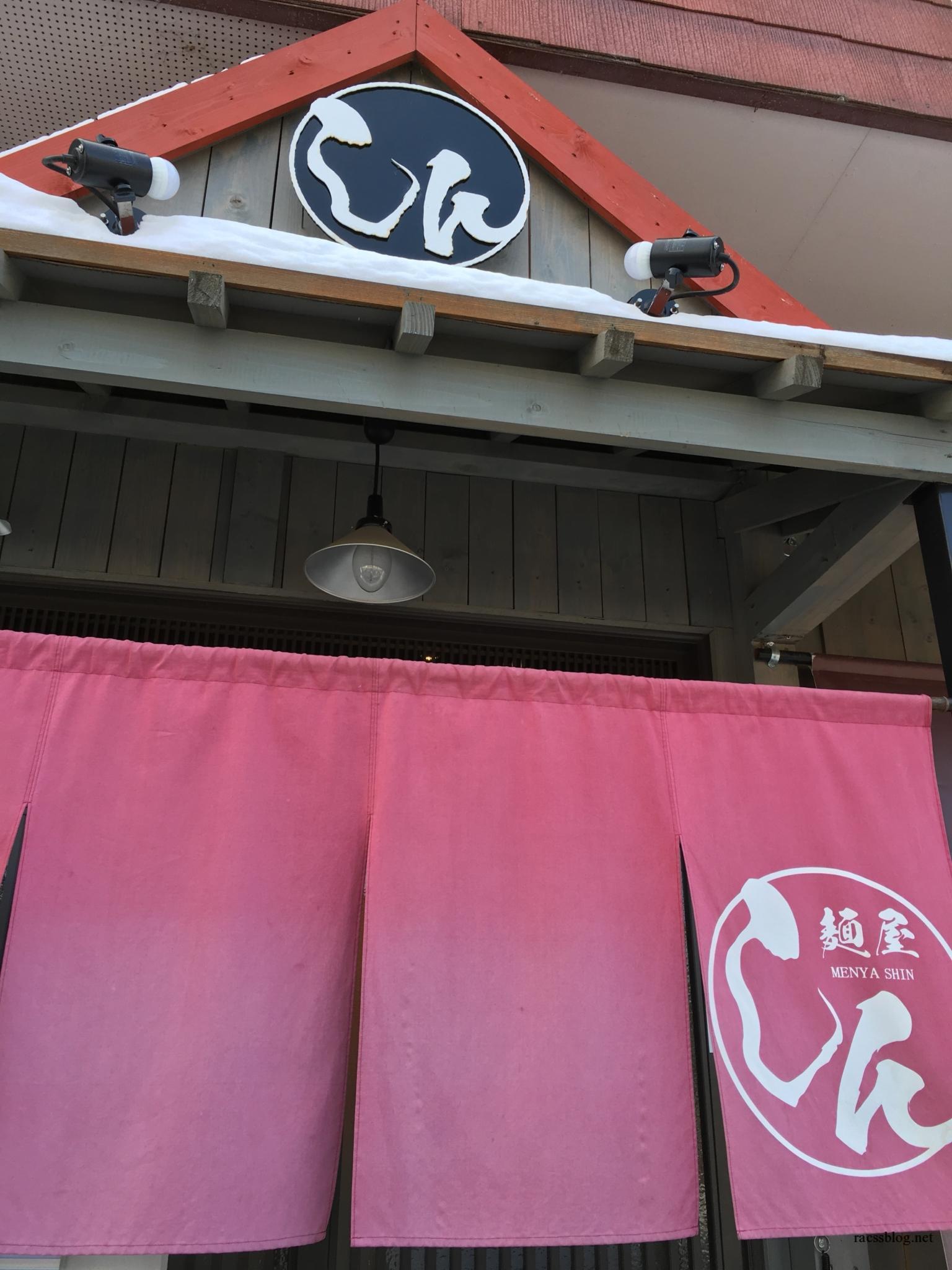 長沼「麺屋しん」ワンコインラーメンはなくなったけど女子も入りやすいおしゃれ店
