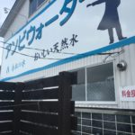 札幌近郊の名水!アンビウォーターは水汲み場完備の湧き水です