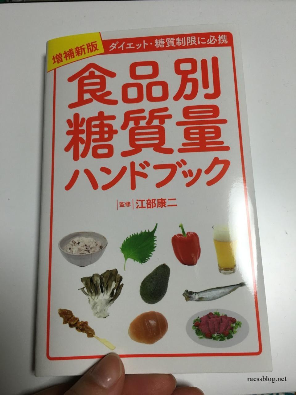 「食品別糖質量ハンドブック」が便利で使いやすい!感想とレビュー