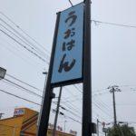恵庭市の「うおはん」でおいしい鮮魚を探す!行く前に押さえておきたい3ポイント