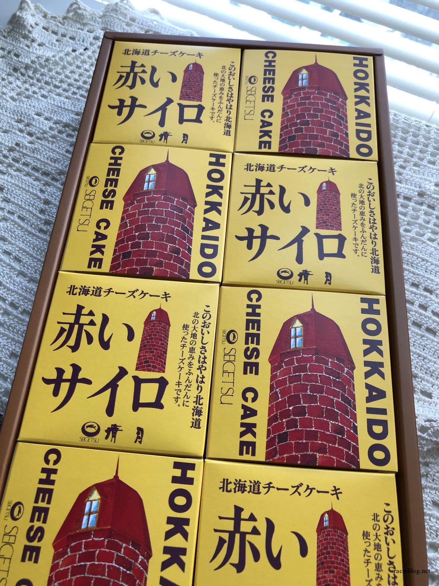 北見銘菓「赤いサイロ」は現在も品薄!本店で買ってきたよ