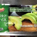 コストコ冷凍アボカドの使い方!我が家の美味しい食べ方レシピをご紹介します