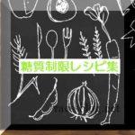 糖質制限の簡単レシピ集|主食・おかず・サラダ・スープ・おやつの作り方一覧【目次】