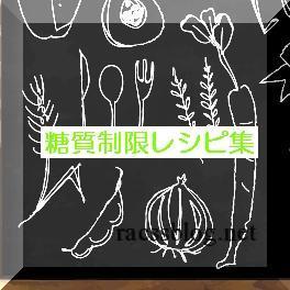 糖質制限の簡単レシピ集|主食・おかず・サラダ・スープ・おやつの作り方記事一覧【目次】