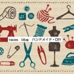 ハンドメイド・DIYについて紹介した記事リスト【目次】