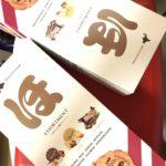 【北海道土産】「ほがじゃ」ピリ辛せんべいは甘くないお菓子好きさんに(山口油屋福太郎 小清水工場)