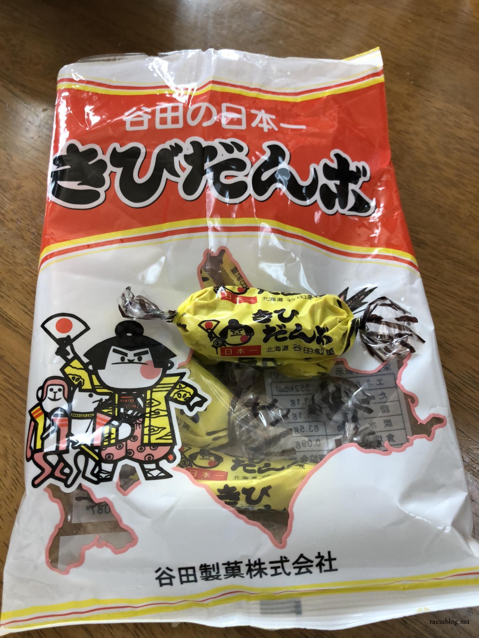 【北海道土産】谷田製菓のきびだんご|スーパーで買える地元の懐かしおやつ