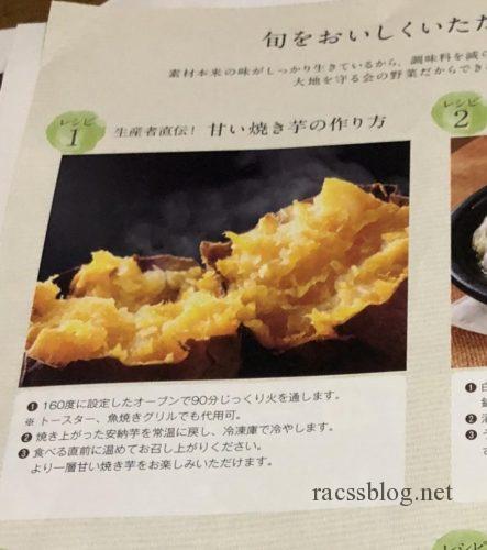 安納芋焼き芋レシピ