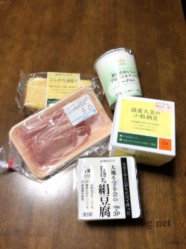 大地を守る会お試しセットの豚肉や豆腐