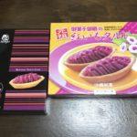 沖縄土産|紅芋タルト「ナンポー」と「お菓子御殿」食べ比べ!どちらがおいしい?