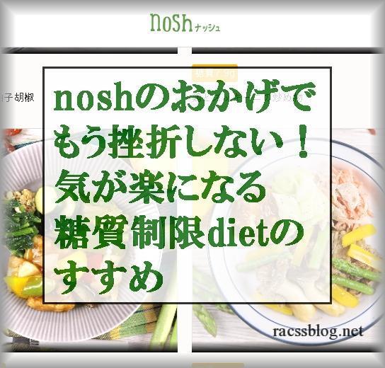 もう献立作りに悩まなくていい!糖質制限のお弁当を届けてくれるサービス nosh (ナッシュ)を賢く活用してみて