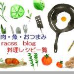 racssblogの料理レシピ一覧|簡単・ひとテクある肉・魚・おつまみ【目次】