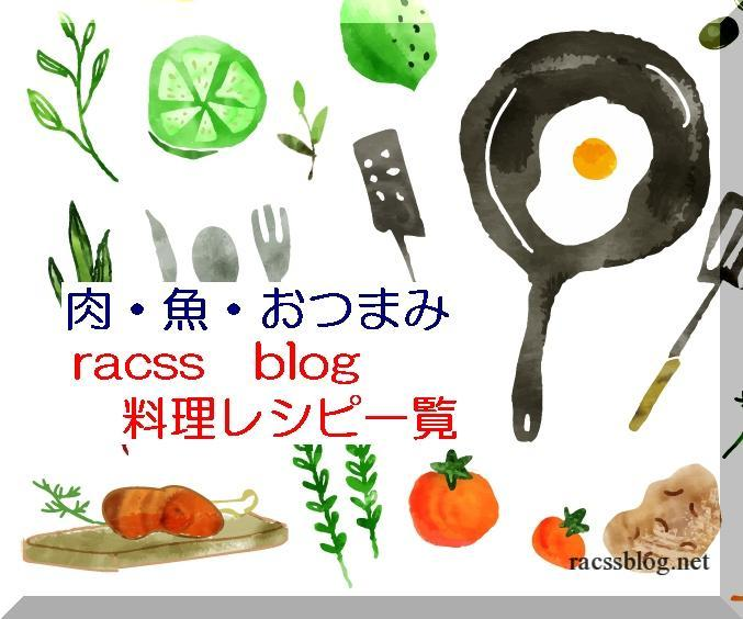 racssblogの料理レシピ一覧|簡単・ひとテクある肉・魚・おつまみの記事を集めました【目次】