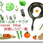 racssblogの料理レシピ集|野菜・山菜の作りおき・大量消費アイデア一覧【目次】