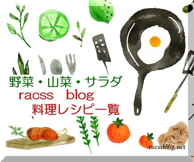 racssblogの料理レシピ集|野菜・山菜の作りおき・大量消費できちゃうアイデア一覧【目次】