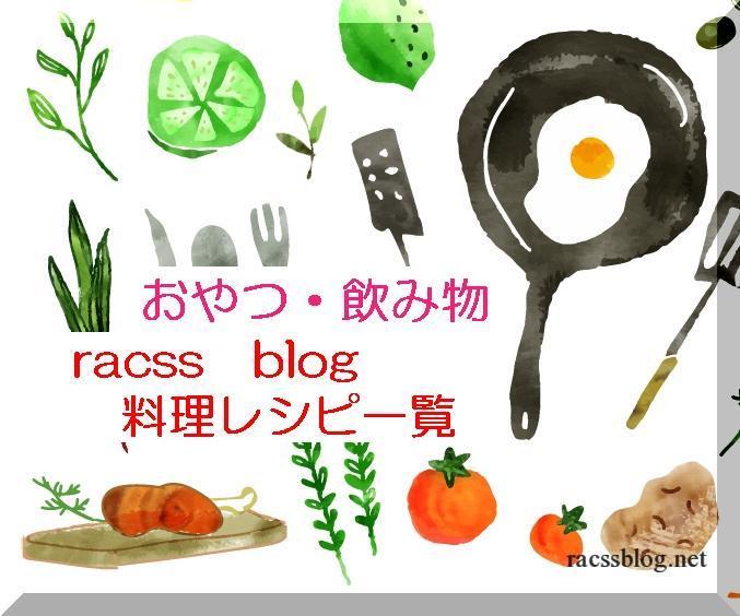racssblogの料理レシピ集|ヘルシーおやつと自家製ドリンクレシピ【目次】