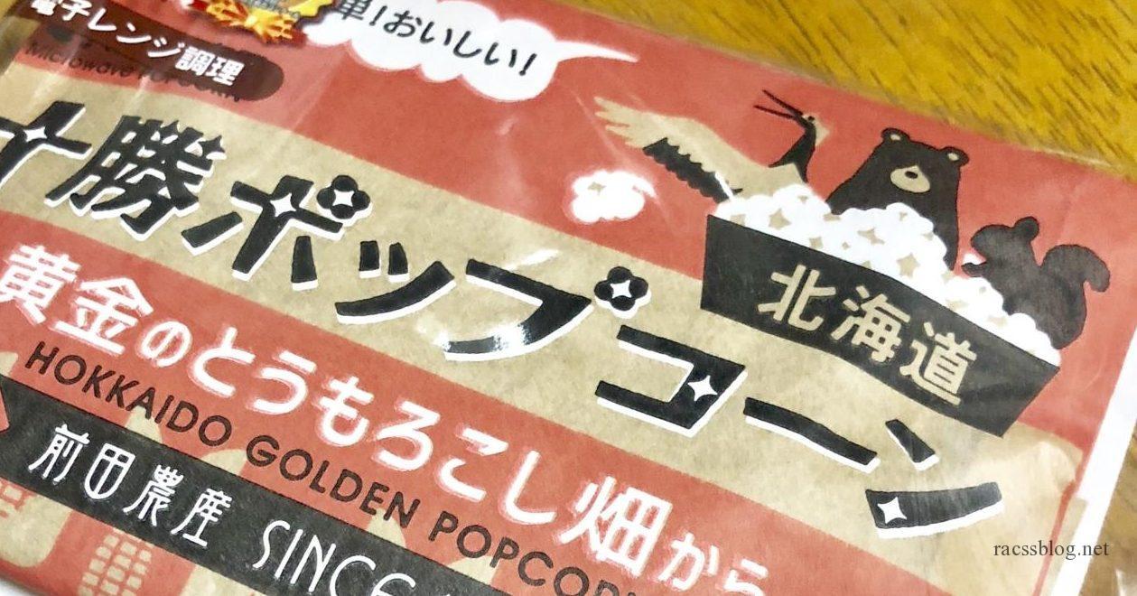 北海道菓子|「十勝ポップコーン(前田農産)」は電子レンジでサクうま!家族で楽しむお土産にどうぞ