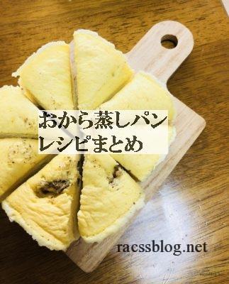おから蒸しパンでダイエットできるレシピまとめ|糖質制限の主食におすすめ