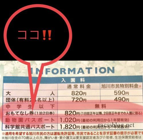 旭山動物園「おもてなし券」820円