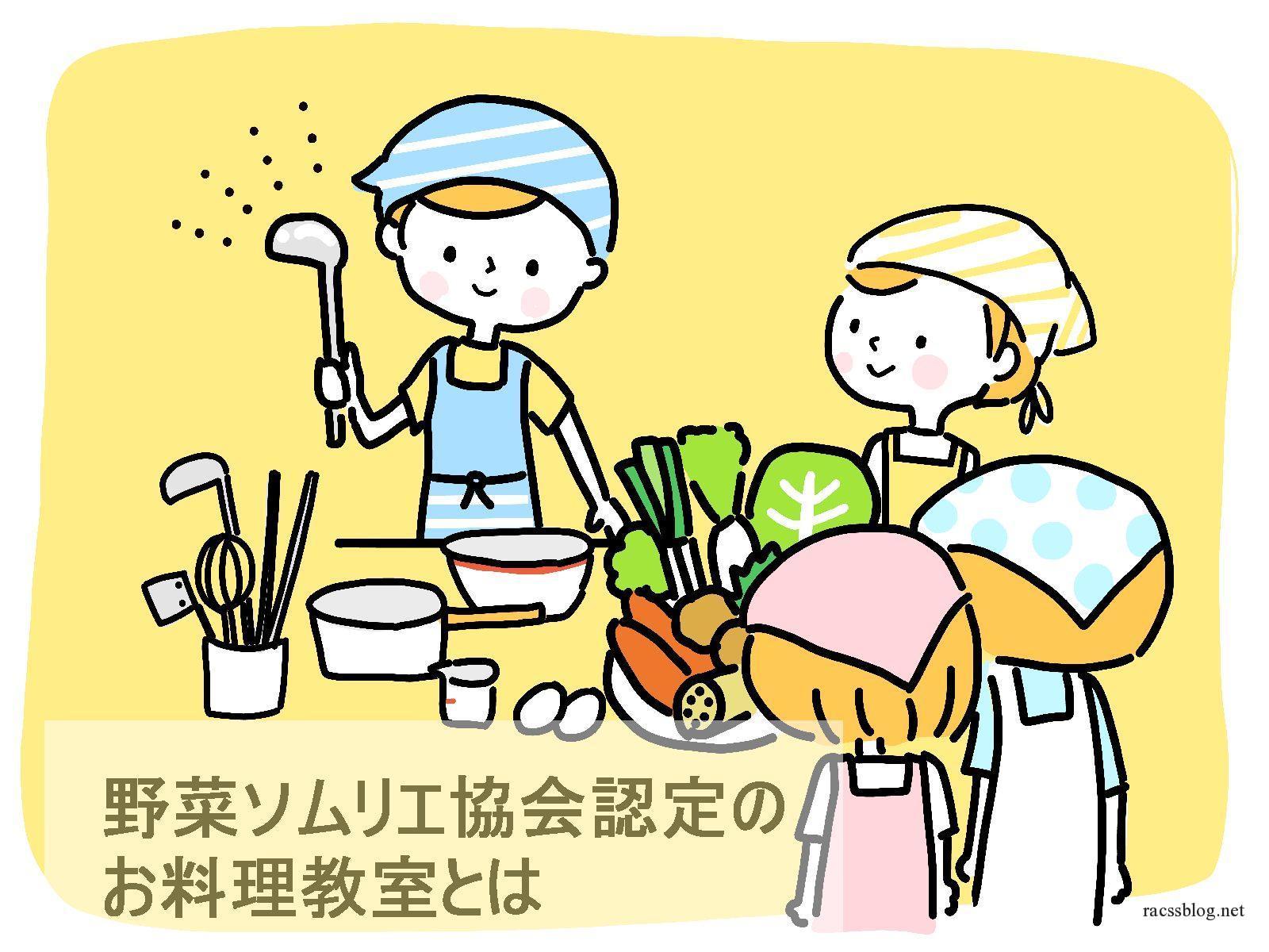 野菜ソムリエになったら認定料理教室を開けます|主婦の資格活用法