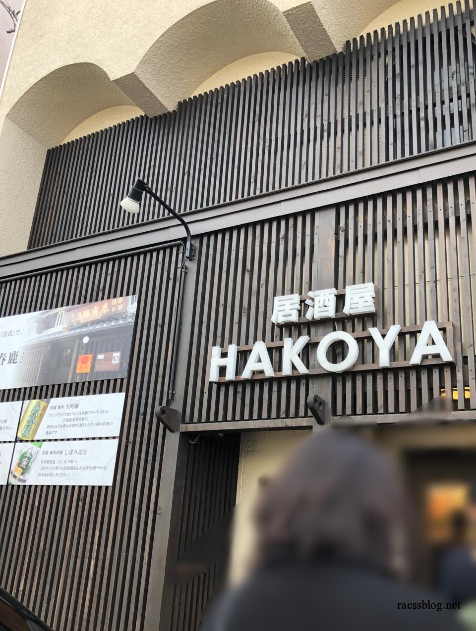 函館hakoya