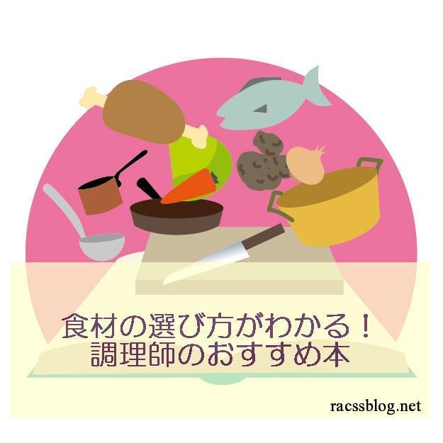 食材を選ぶのに役立つ本