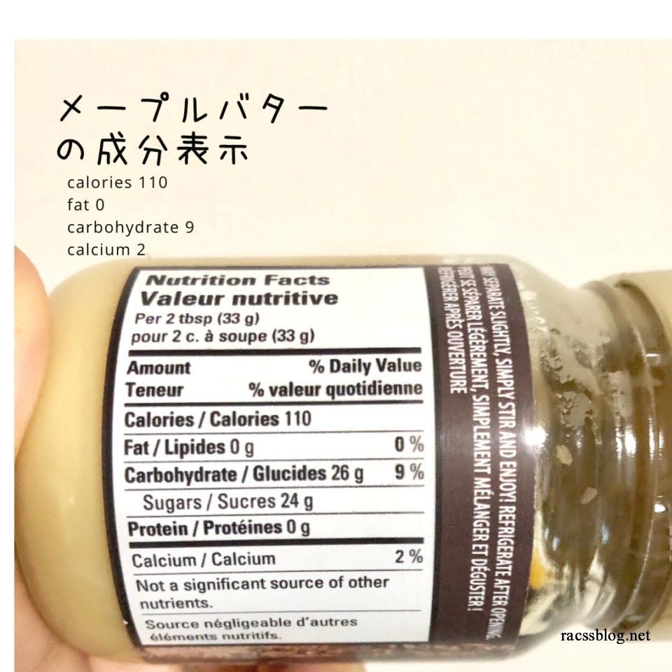 メープルバターの成分表示