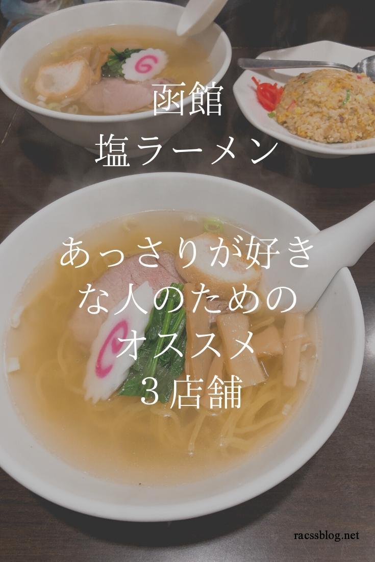 函館塩ラーメンおすすめ3店|あっさり派に食べてほしい店を絞り込みました