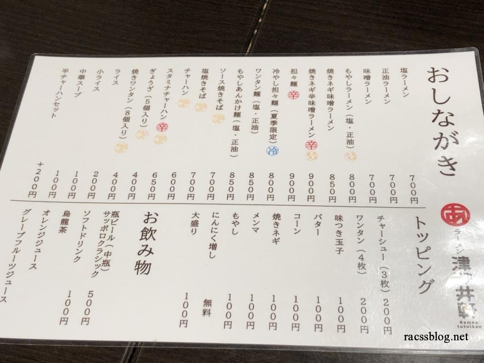 函館ラーメン津つ井軒のメニュー