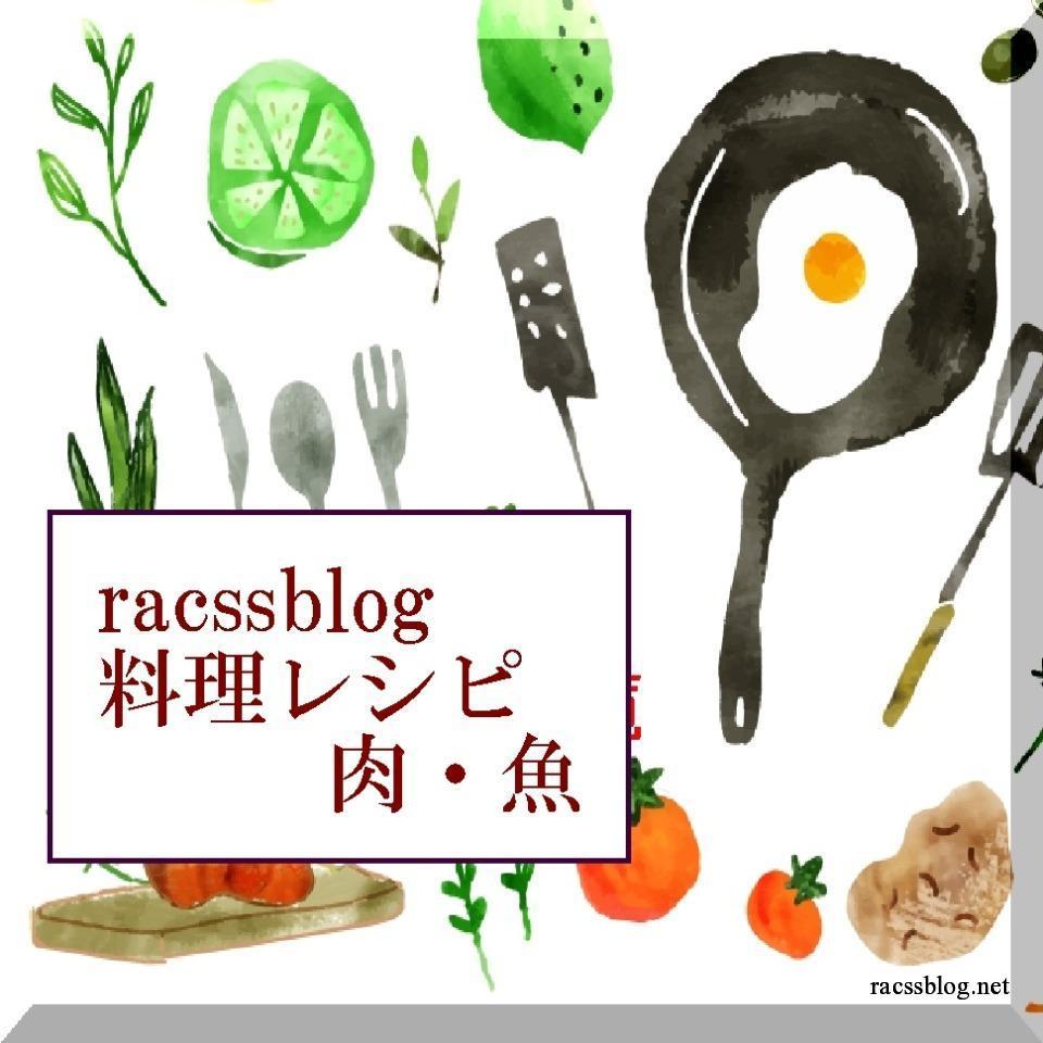 レシピ集 肉・魚