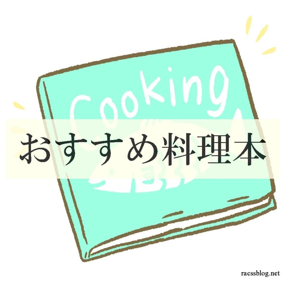 料理本おすすめ