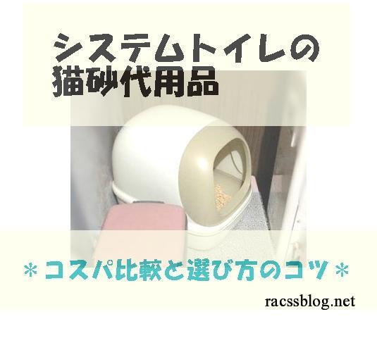 システムトイレの猫砂代用品