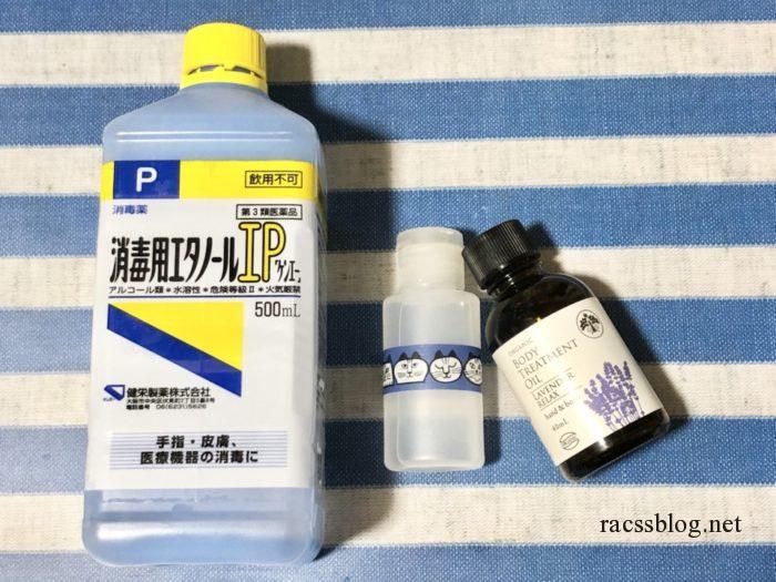消毒用エタノールで携帯ボトル