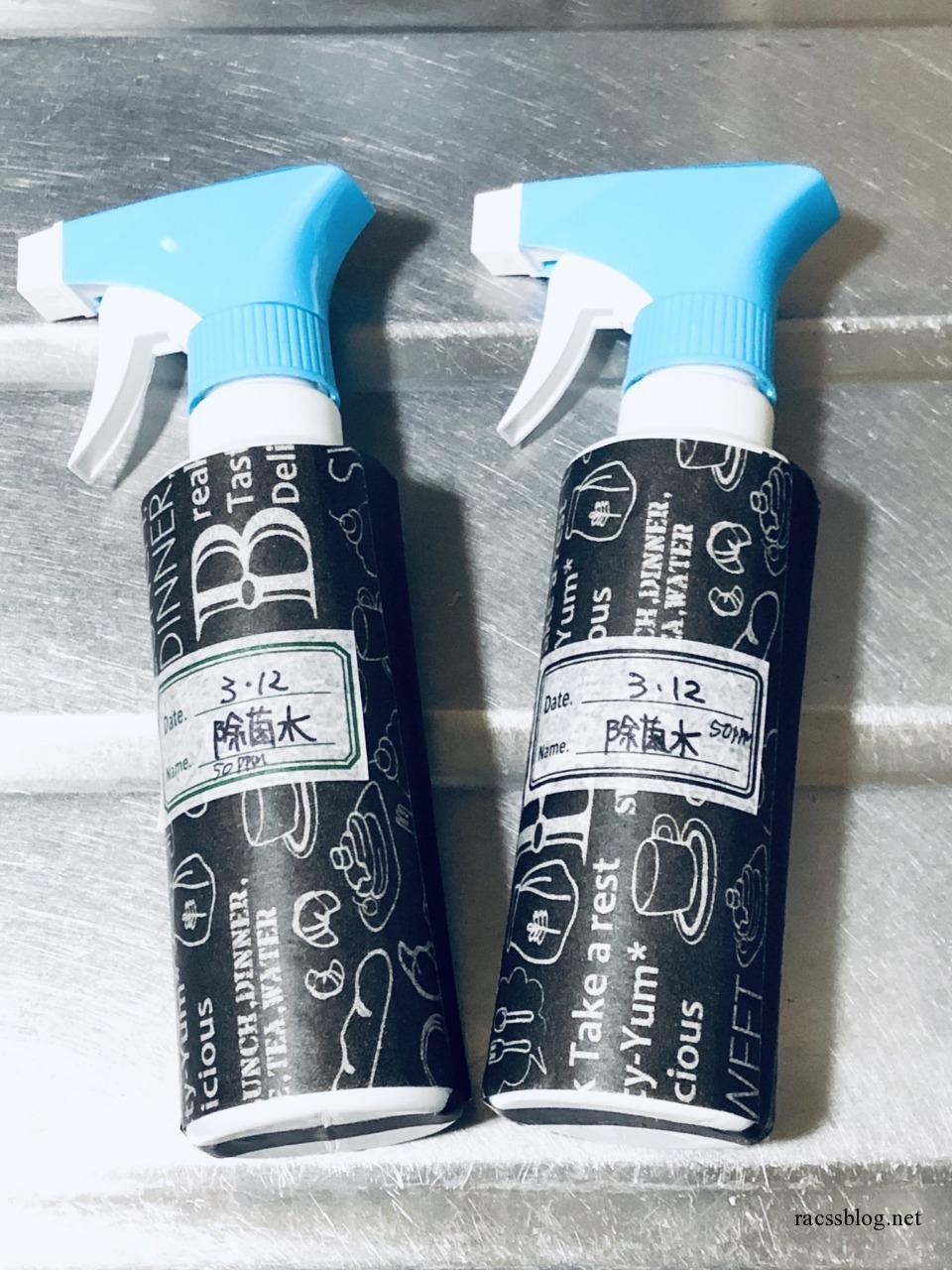 簡単!次亜塩素酸水の作り方手順|ジクロロイソシアヌル酸ナトリウムで|格安・たっぷり使えます