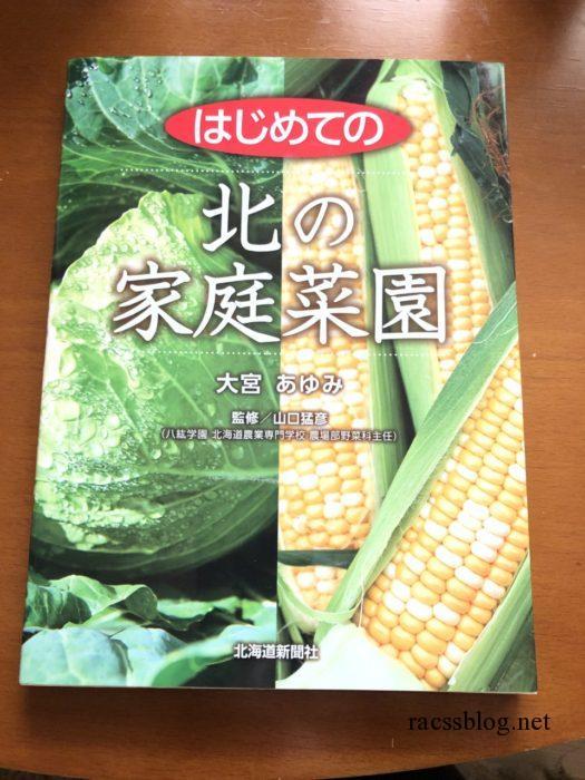 北海道の家庭菜園の本