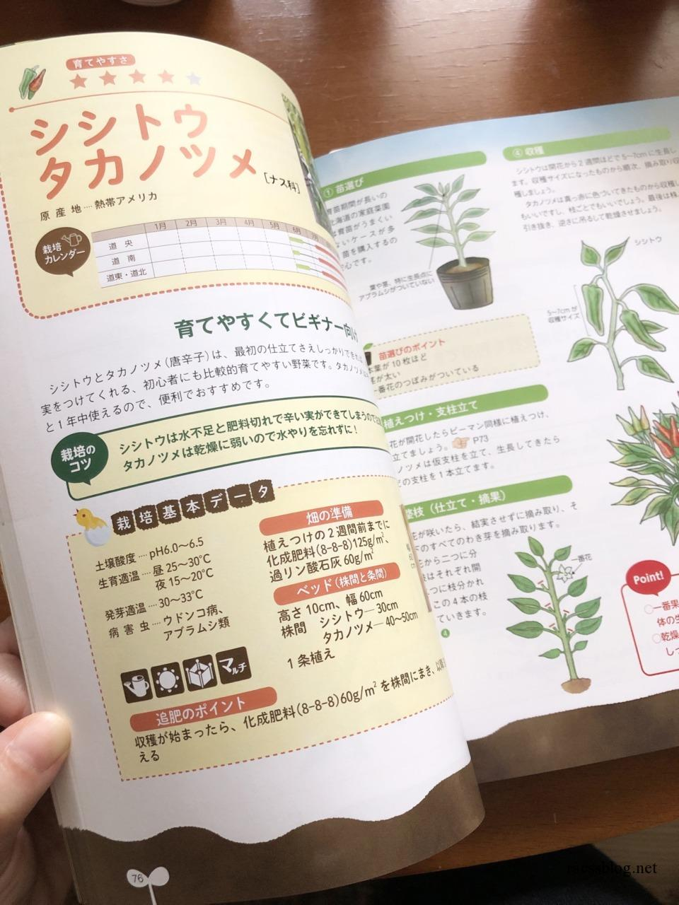 北海道の家庭菜園づくりの参考本|わたしのおすすめはこれ
