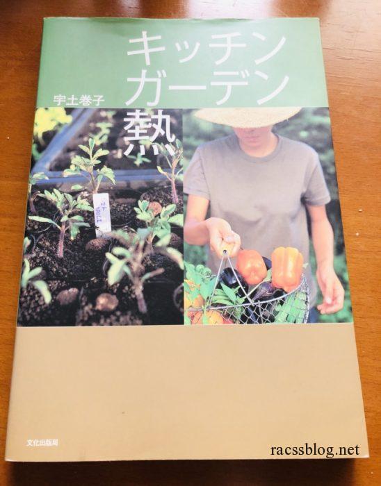 宇土巻子「キッチンガーデン熱」