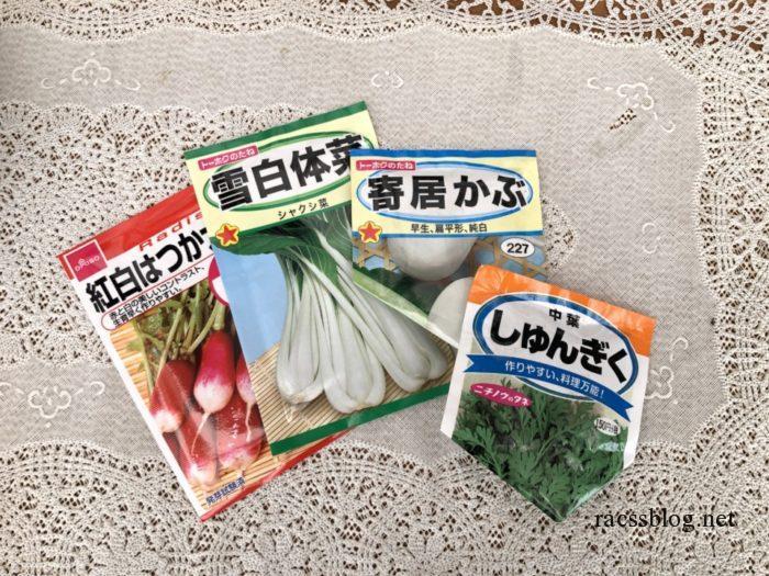 葉野菜のタネ