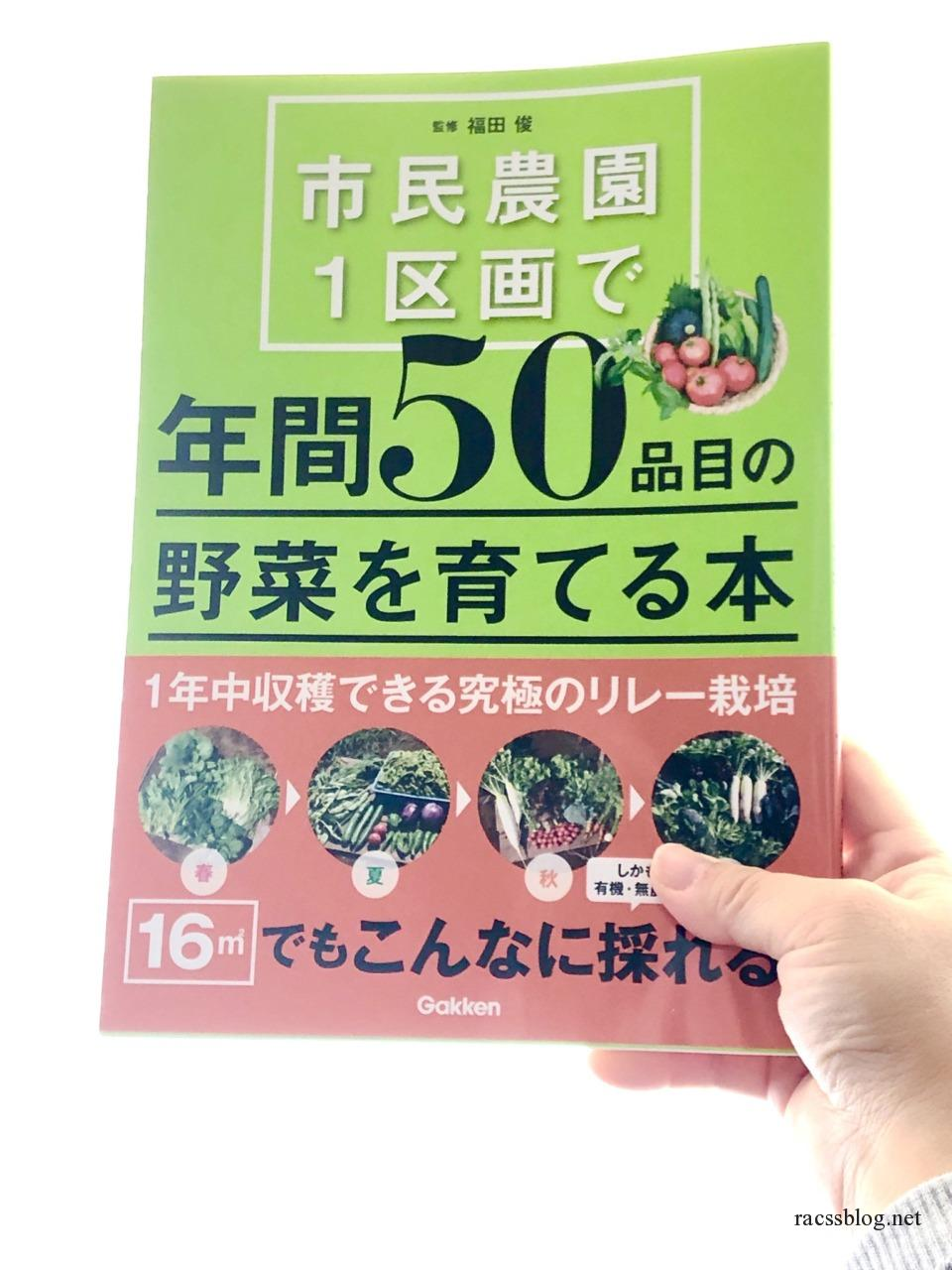「年間50品目」福田俊先生の本