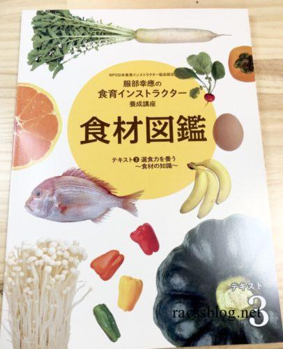 食育インストラクター講座の食材図鑑