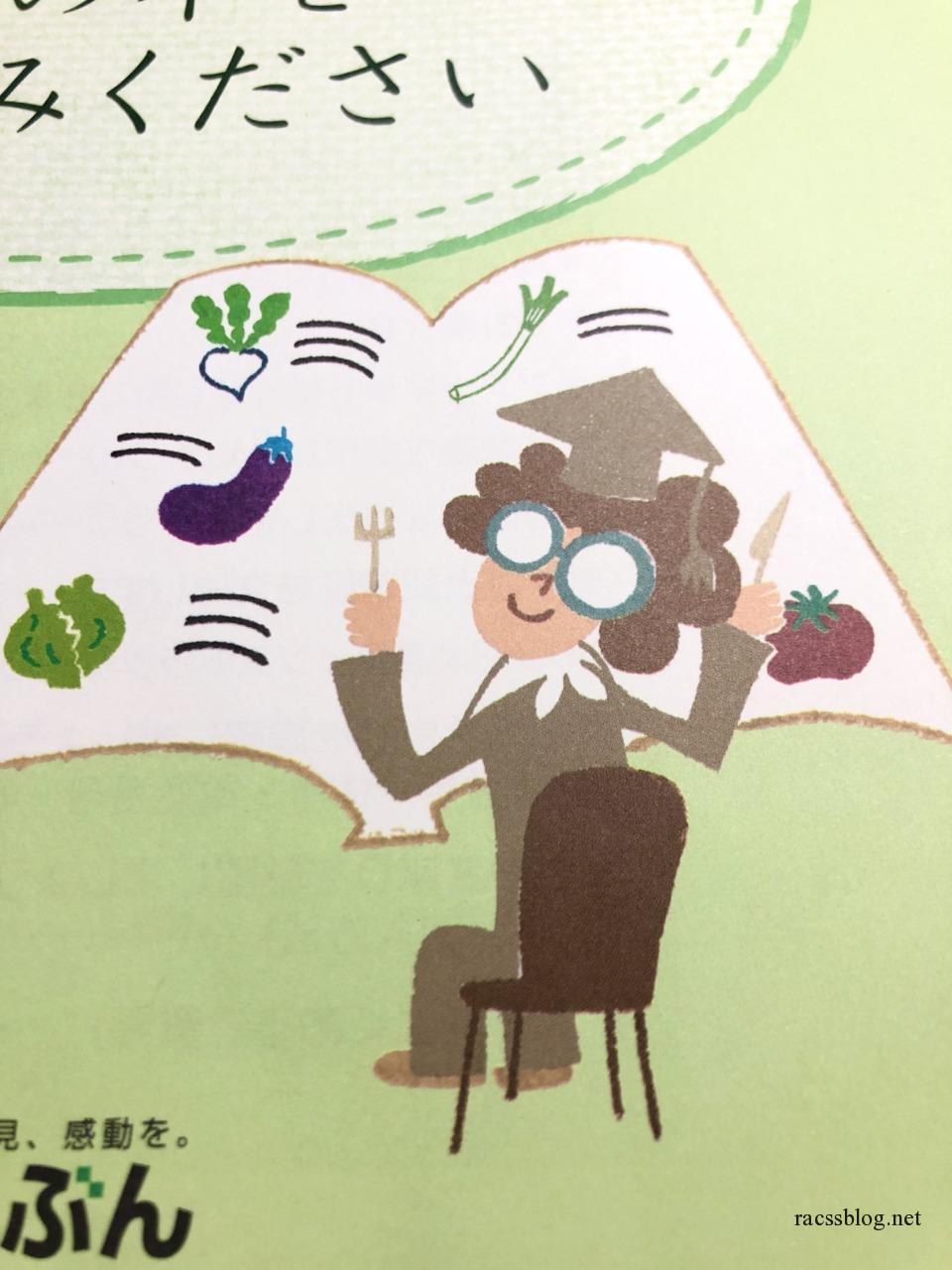 食育インストラクターテキストのイラストがかわいい