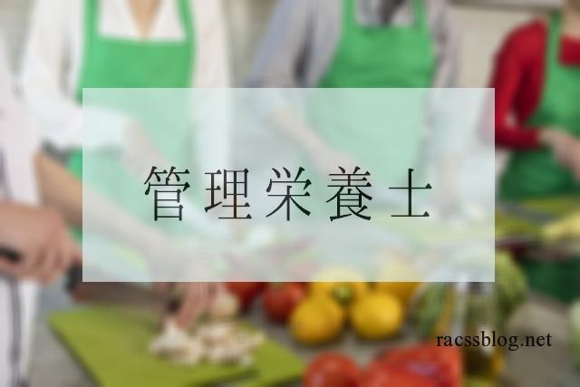 管理栄養士の資格